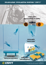 Подводный тренажерный комплекс